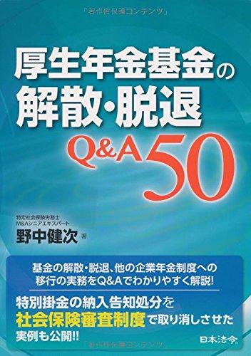 厚生年金基金の解散・脱退Q&A50