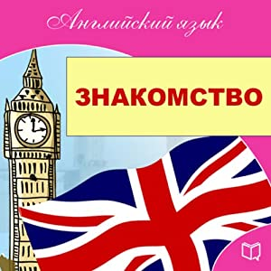 English - Acquaintance (Anglijskij jazyk. Znakomstvo) Audiobook