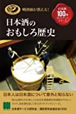 日本酒のおもしろ歴史 (きき酒師が教える日本酒100円ガイドブックシリーズ)