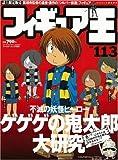 フィギュア王 No.113 (113) (ワールド・ムック 665)