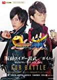 『仮面ライダー鎧武/ガイム』キャラクターブック VOL.ONE~FOR BATTLE~ (TOKYO NEWS MOOK 426号)