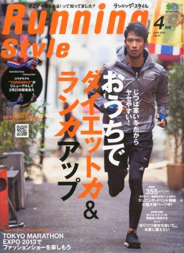 Running Style (ランニング・スタイル) 2013年 04月号 [雑誌]