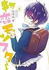 初恋モンスター 第6巻 2016年05月13日発売