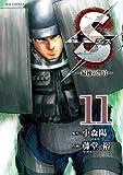 Sエスー最後の警官ー 11 (ビッグコミックス)