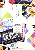 ほめられデザイン事典 レイアウトデザイン Photoshop & Illustrator