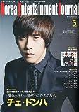 コリア エンタテインメント ジャーナル 2011年 05月号