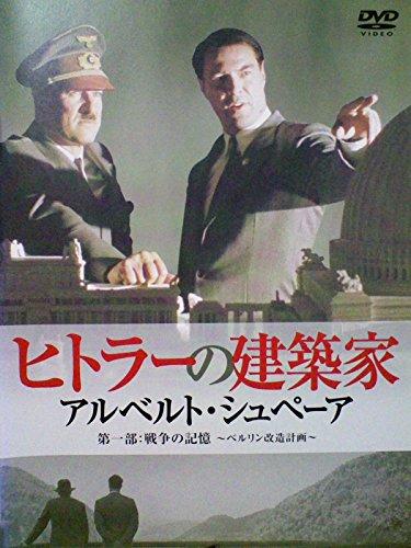 ヒトラーの建築家 アルベルト・シュペーア I[DVD]