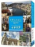 世界ふれあい街歩き スペシャルシリーズ イタリア Blu-ray BOX [Blu-ray]