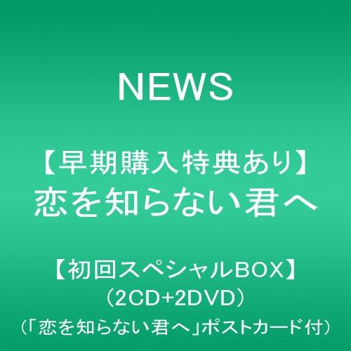 【早期購入特典あり】恋を知らない君へ【初回スペシャルBOX】(2CD+2DVD)(「恋を知らない君へ」ポストカード付)