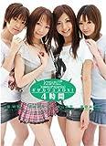 kawaii* special ギザカワユスDX! kawaii かわいい [DVD]