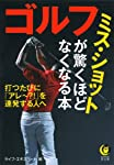 ゴルフ ミス・ショットが驚くほどなくなる本 (KAWADE夢文庫)