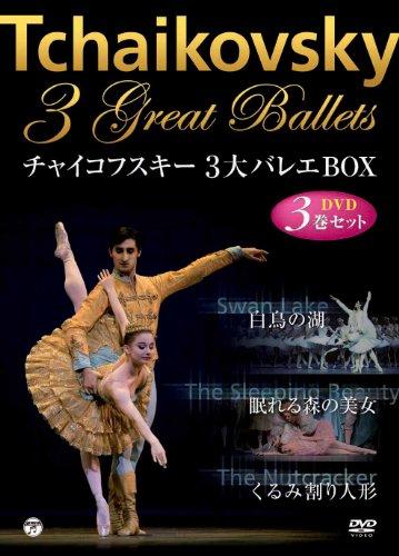チャイコフスキー三大バレエBOX 「白鳥の湖」「眠れる森の美女」「くるみ割り人形」  [DVD]