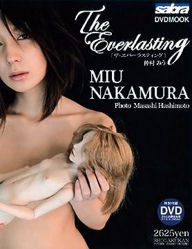 The Everlasting仲村みう写真集 (サブラDVDムック)