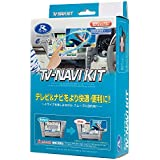 データシステム ( Data System ) テレビ ナビキット (TVオートタイプ) TTN65A