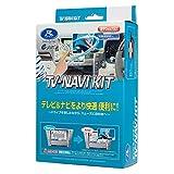 データシステム ( Data System ) テレビナビキット (オートタイプ) TTN-95A