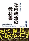 社内政治の教科書