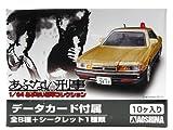 【青島文化教材社】1/64 あぶない刑事コレクション BOX