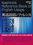 英語語法レファレンス