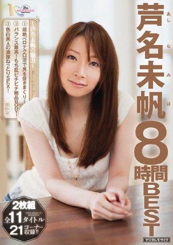 芦名未帆8時間BEST [DVD]