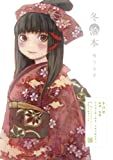 冬・絵本 雪うさぎ (20周年記念展特別限定販売)