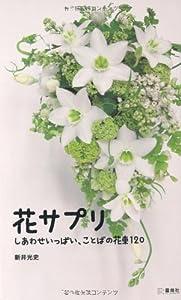 花サプリ しあわせいっぱい、ことばの花束120