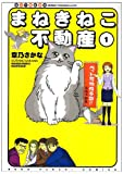 まねきねこ不動産 1 (ねこぱんちコミックス)
