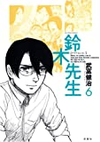 鈴木先生 6 (6) (アクションコミックス)
