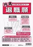 労務 38/退職願