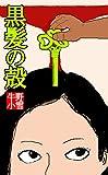 黒髪の殻 (牛舎中編文庫)