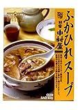 中村屋 ふかひれスープ180g