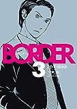 BORDER(3) 角川コミックス・エース