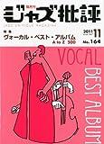 ジャズ批評 2011年 11月号 [雑誌]