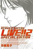 Live!! 2 (バーズコミックススペシャル)