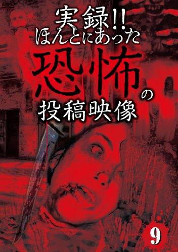 実録!!ほんとにあった恐怖の投稿映像 9 [DVD]