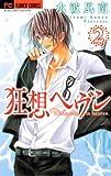 狂想ヘヴン(2) (フラワーコミックス)