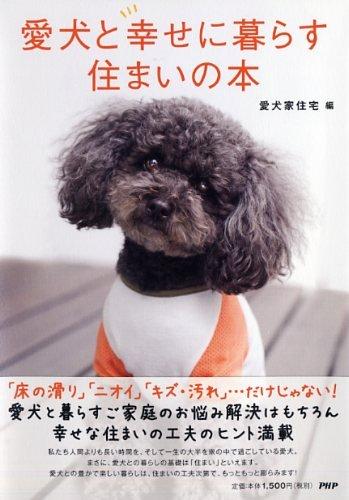 愛犬と幸せに暮らす住まいの本