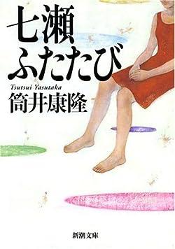 七瀬ふたたび (新潮文庫)