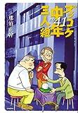 ズッコケ中年三人組 / 那須 正幹 のシリーズ情報を見る