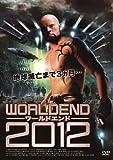 ワールドエンド2012 [DVD]