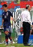 サッカー批評(69) (双葉社スーパームック)