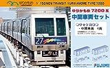 1/150 Yurikamome establecida del vehiculo intermedia basada en 7200