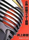 小説 仮面ライダー龍騎 (講談社キャラクター文庫)