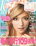 ViVi (ヴィヴィ) 増刊 109 BOOK (ブック) vol.5 2012年 06月号 [雑誌]