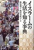 イスラームの生活を知る事典