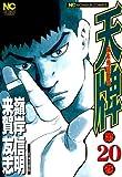 天牌 20巻 (ニチブンコミックス)
