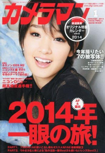 カメラマン 2014年 01月号 [雑誌]