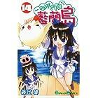 ながされて藍蘭島 14 (ガンガンコミックス)