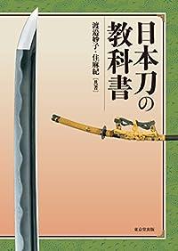 鶴丸国永 - 名刀幻想辞典