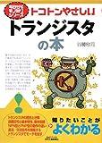 トコトンやさしいトランジスタの本 (B―今日からモノ知りシリーズ)