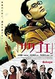 「サクゴエ」 [DVD]